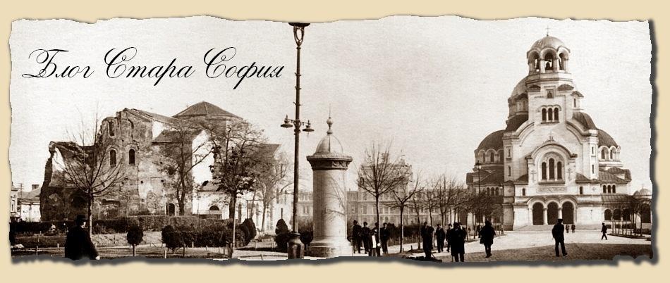 Блог Стара София