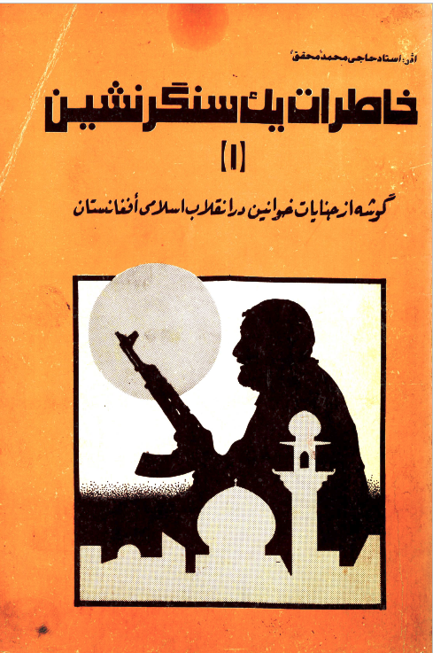 خاطرات یک سنگرنشین؛ گوشهی از جنایات خوانین در انقلاب اسلامی افغانستان