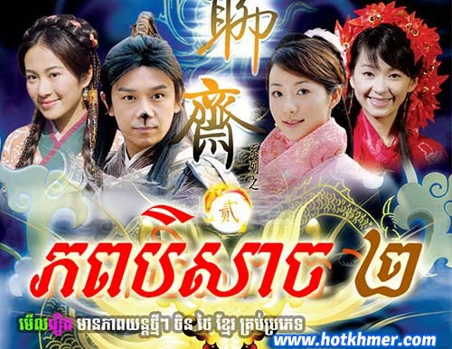 Pub Beysach II [36 End] Chinese Drama Khmer Movie