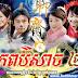 Pub Beysach II [36 End] Chinese Drama Khmer Movie