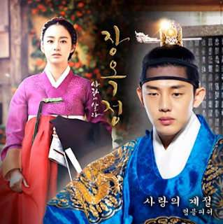 Jang Ok Jung, Live For Love OST Part 3