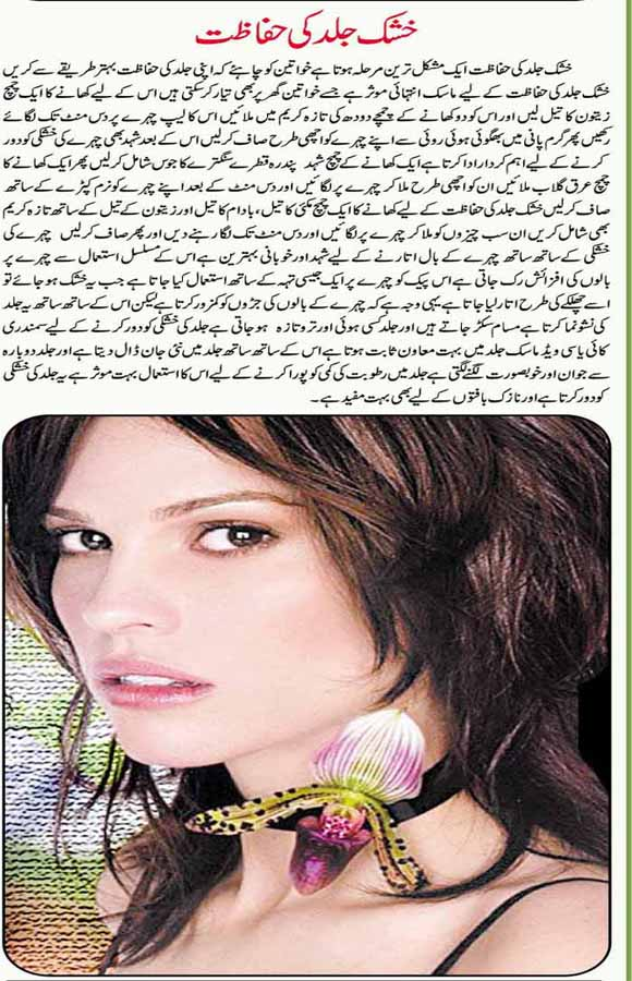 face care tips for girls in urdu