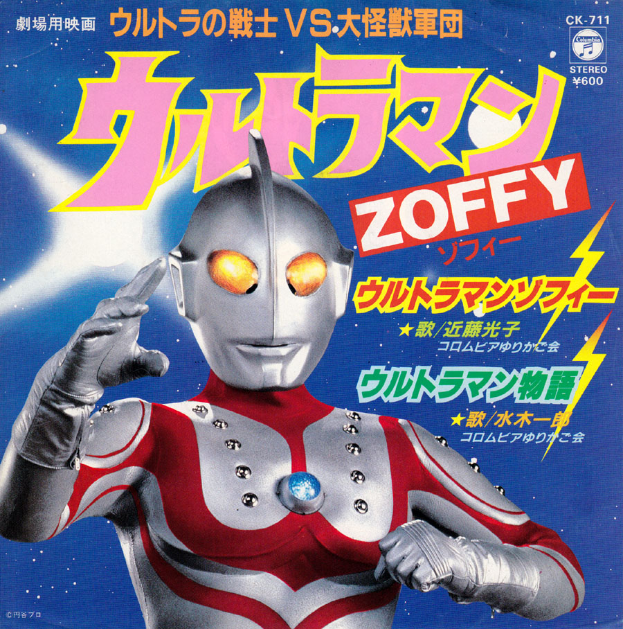 SCIENCE PATROL HQ: ULTRAMAN ZOFFY - 45 rpm single (1984) Ultraman Zoffy