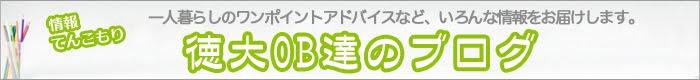 徳島大学生お部屋探し応援ブログ