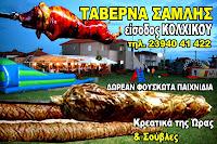 ΤΑΒΕΡΝΑ ΣΑΜΛΗΣ