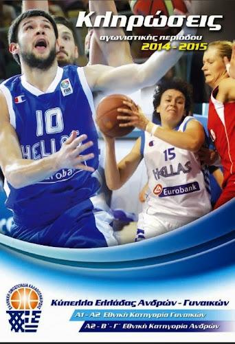 EOK | Κληρώσεις Εθνικών Πρωταθλημάτων