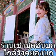 Seohwa Hanbok ร้านเช่าชุดฮันบกใกล้วังคยองบก