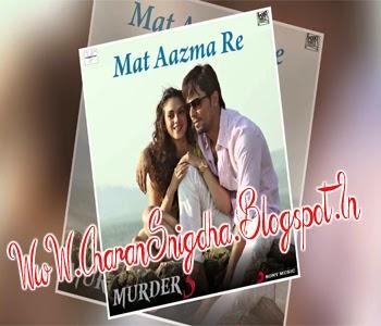 Mat aazma re song ringtone free download