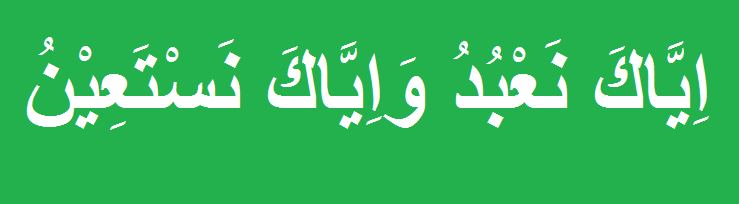 Tafsir Surat Al Fatihah Ayat 5 اياك نعبد