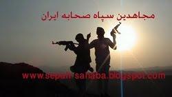 مبارزین سپاه صحابه ایران