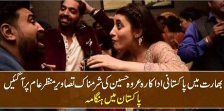 Urwa Hussain Caught In Indian Bar