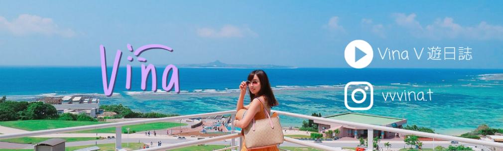 ✿ Vina V遊日誌 ✿
