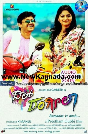 Dil Rangeela (2014) Kannada Movie Mp3 Songs Download