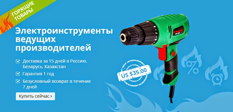 Электроинструменты ведущих производителей купить сейчас со скидкой и бесплатной доставкой
