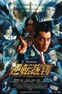 Ver Phoenix Wright: Ace Attorney (Gyakuten Saiban (Phoenix Wright: Ace Attorney)) Online