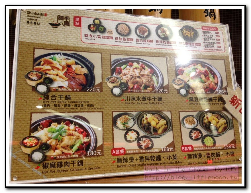 阿干鍋菜單