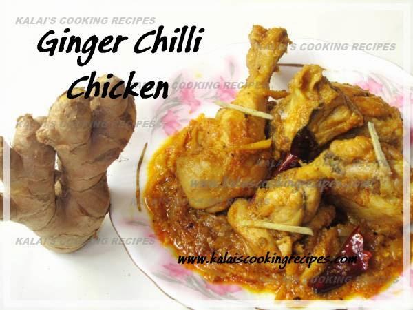 Ginger Chilly Dry Gravy Chicken | Inji Milagai KozhiKari Vathakal