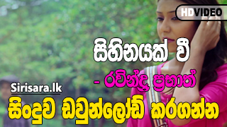 Sihinayak Wee Song Download - Ravindra Prabath