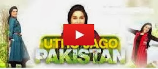 Watch Utho jago Pakistan full show  25th December 2013