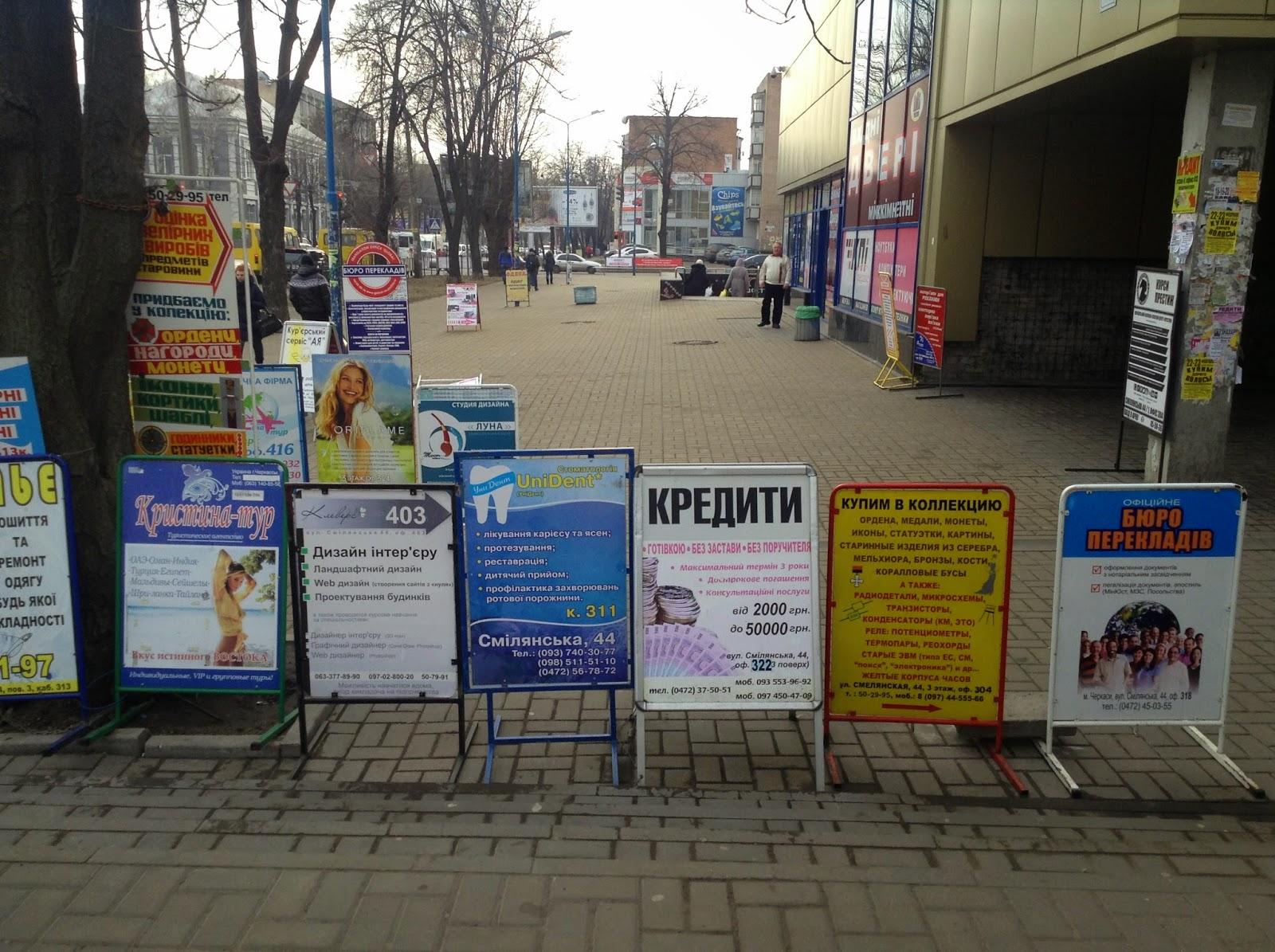 Боги реклами або приклад якою не повинна бути вулиця в центрі міста, фото-1