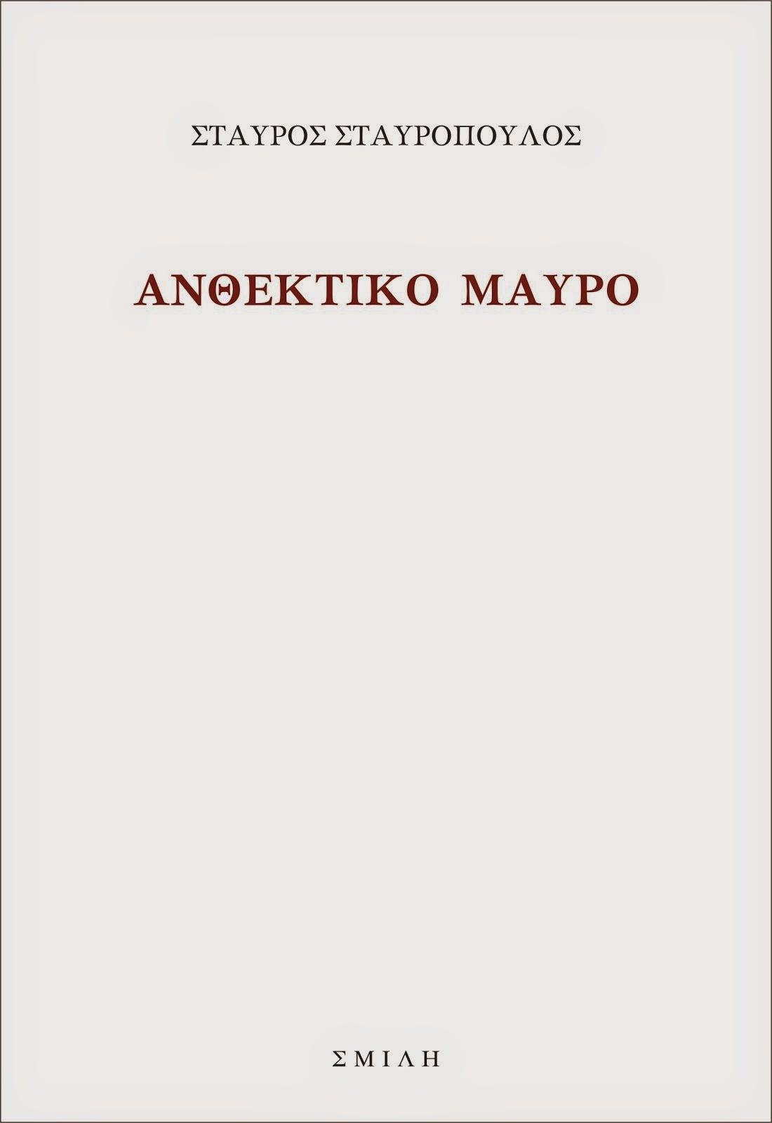 ΑΝΘΕΚΤΙΚΟ ΜΑΥΡΟ