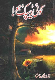 Koi Deepak Ho By Rukhsana Nigar Adnan complete in pdf