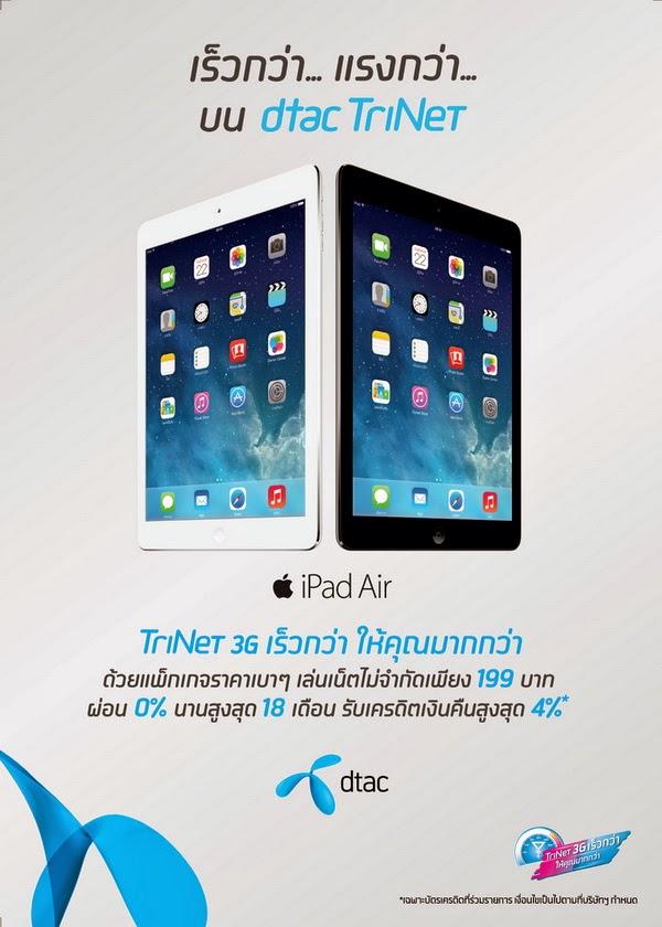 ดีแทค จำหน่าย dtac iPad Air