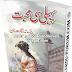 پہلی سی محبت   مصنفہ : رخسانہ نگار عدنان