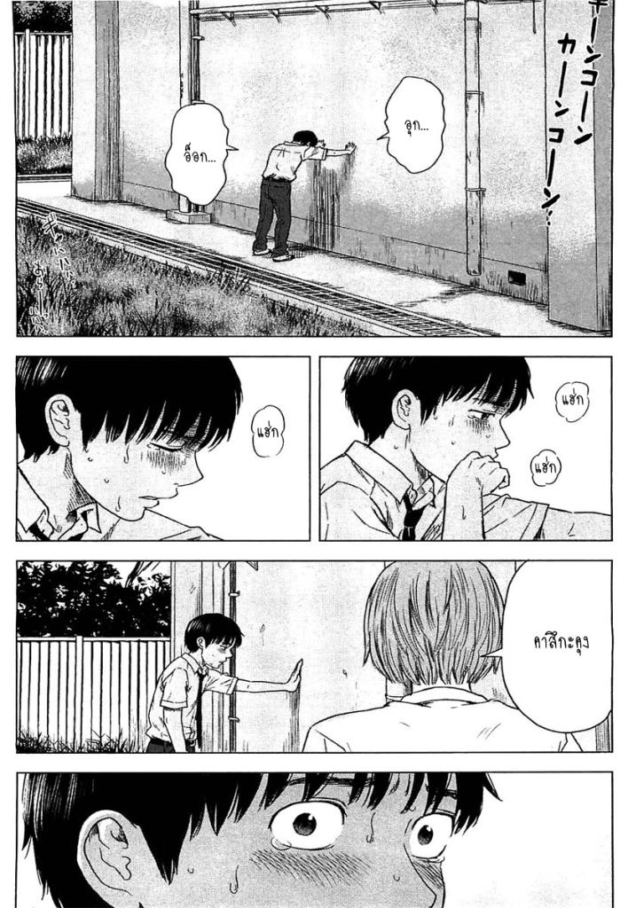 อ่านการ์ตูน Aku no Hana 13 ภาพที่ 25
