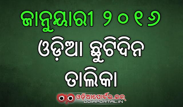 Odisha: List of January 2016 Odia Holidays (Osha, Mela, Celebrations)