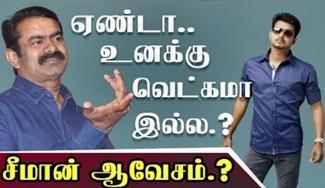 Seeman Funny Speech About Actor Vijay | Latest Video