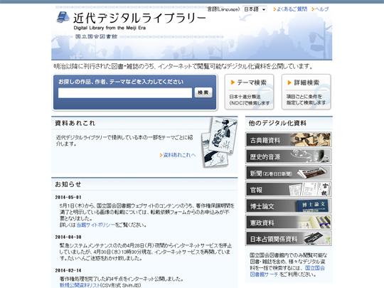 近代デジタルライブラリー(国立国会図書館)