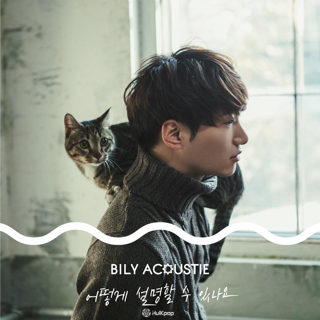 [Single] Bily Acoustie – 어떻게 설명할 수 있나요