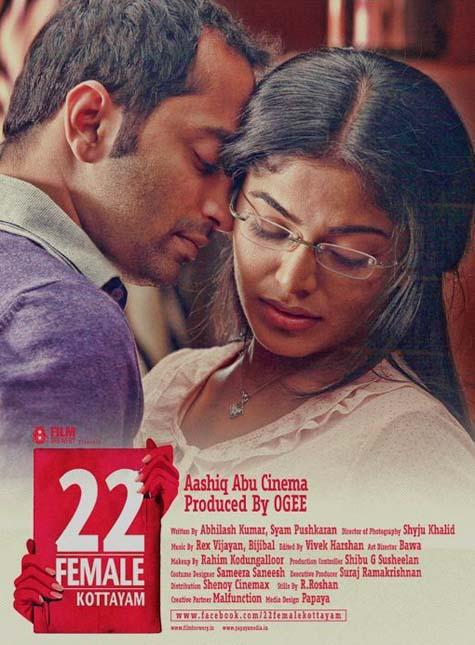 cinema bucket 22 female kottayam malayalam full movie