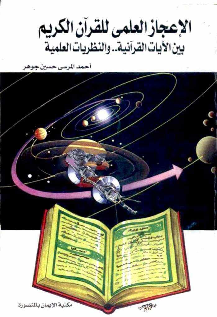 الإعجاز العلمي للقرآن الكريم بين الآيات القرآنية والنظريات العلمية - أحمد المرسي حسين جوهر
