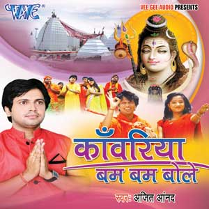 Watch Promo Videos Songs Bhojpuri Bol bam Album Kanwariya Bum Bum Bole 2015 Ajeet Anand Songs List, Download Full HD Wallpaper, Photos.