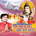 Kanwariya Bum Bum Bole 2015 (Ajeet Anand) Bol Bum Album Songs List