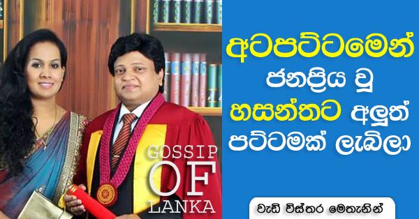 Hasantha Hettiarachchi gets PhD