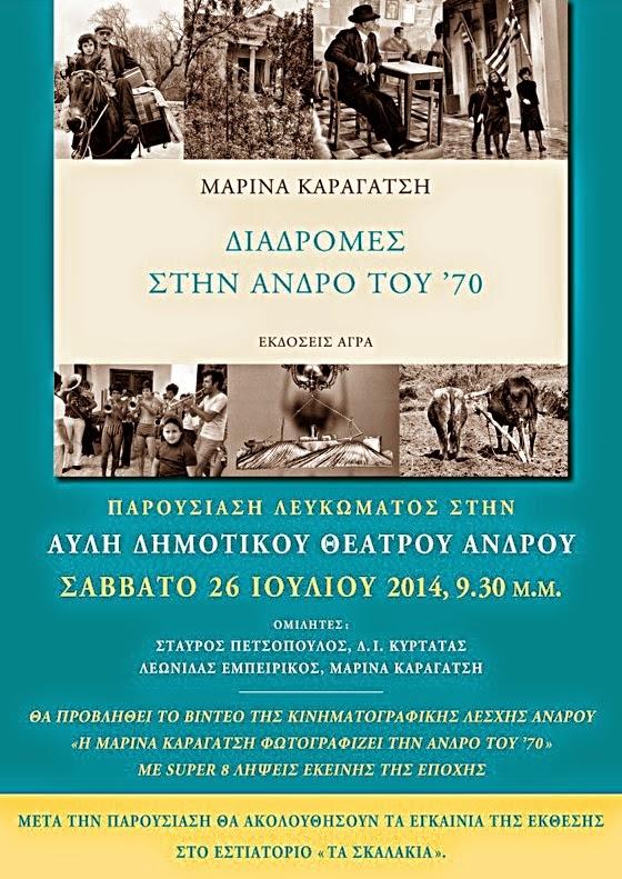 http://agrapublications.blogspot.gr/2014/07/karagatsi-andros70.html