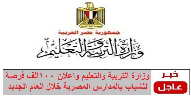 وزارة التربية والتعليم واعلان 100 الف فرصة عمل للشباب بالمدارس المصرية للعام الجديد