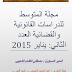 مجلة المتوسط للدراسات القانونية والقضائية -العدد 2-