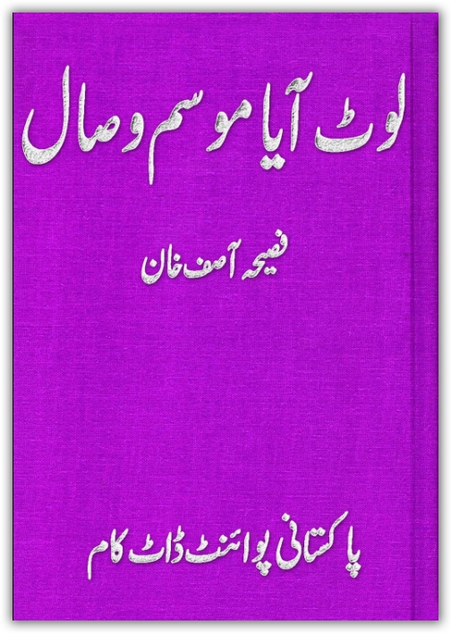 Asif Khan Pdf Free Novels Urdu Books Download Reading Online