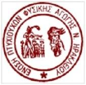 Ένωση Πτυχιούχων Φ. Αγωγής Ν. Ηρακλείου