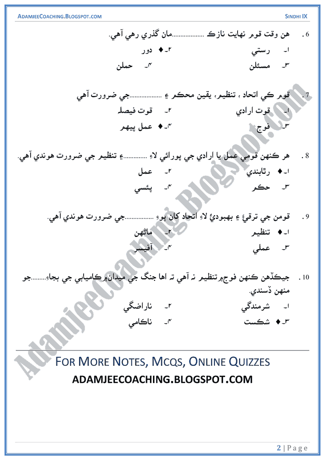 ittehad-tanzeem-aur-yaqeen-muhkam-multiple-choice-questions-sindhi-notes-for-class-9th