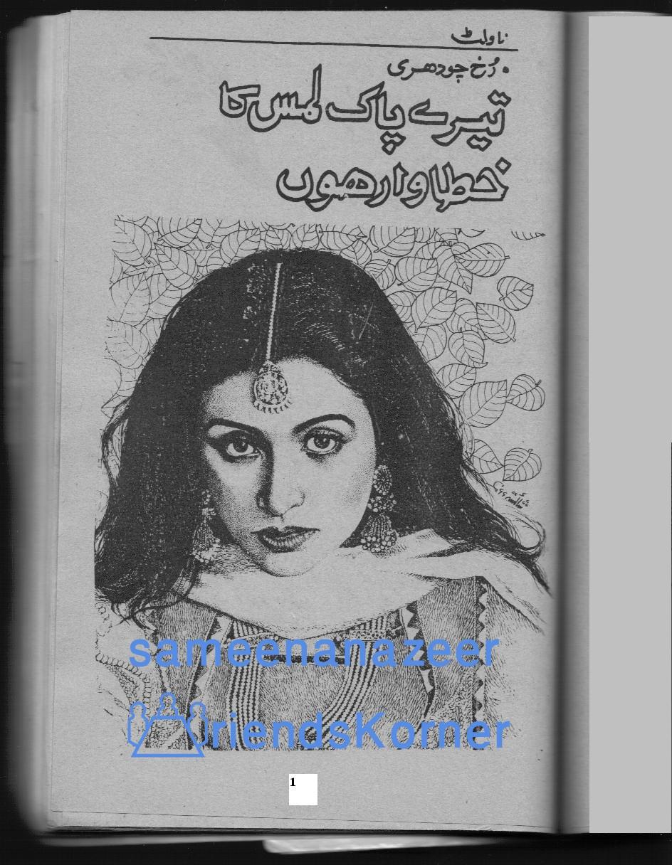 Tere pak lams ka khatawar hon by Rukh Chaudhary Online Reading