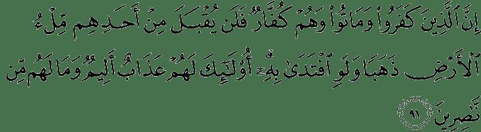 Surat Ali Imran Ayat 91