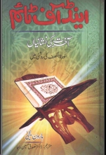 Akhirat Ki Nishanian (End of Times) book
