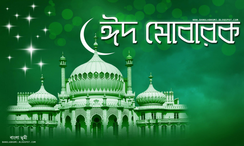 Simple Bangla Eid Al-Fitr Greeting - Eid-Mubarak-2015-bangala-wallpapers-greetings-cards-wishes-3  Collection_88117 .jpg