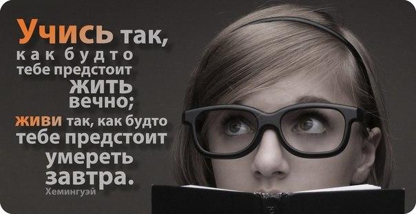 Радуйся жизни, Учись, Формула реализации желаний, психология успеха, Подсознание, Наслаждайся мгновением