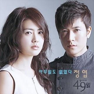 OST 49 Days